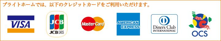 ブライトホームでは、以下のクレジットカードをご利用いただけます。