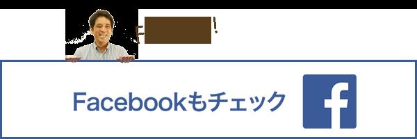 Facebookもチェック!