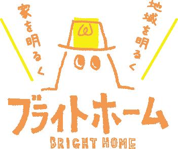 ブライトホーム